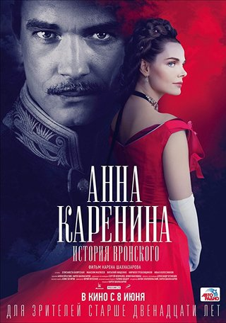 Anna Karenina. The Story Of Vronski